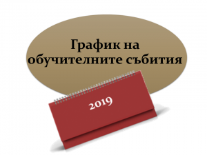 ГРАФИК НА ОБУЧИТЕЛНИТЕ СЪБИТИЯ 2019 -c